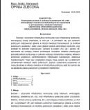 infrastruktura_budowa_finansowanie_eksperyza_graf